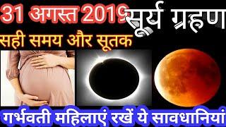 surya grahan 2019 - Surya grahan 2019 in india - solar eclipse