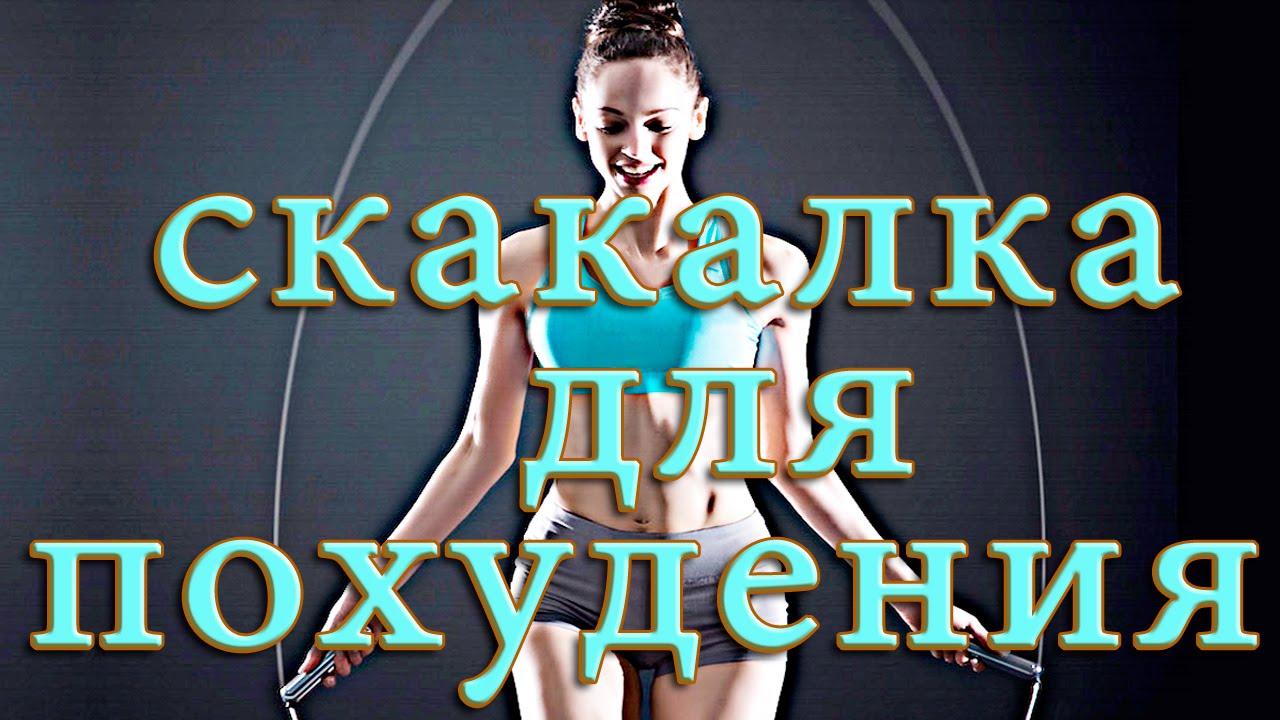 Скакалка для похудения Упражнения для начинающих дома | фитнес упражнения для похудения ног видео