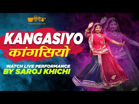 kangasiyo-|-कांगसियो-|-rajasthani-dance-song-|-saroj-s-khichi-performance-|-veena-salana-mahoutsav