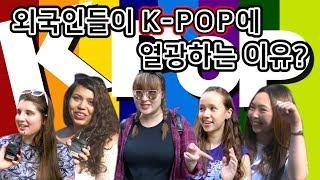 [외국인 반응] 외국인들이 K-POP에 열광하는 이유는? (BTS, EXO, Big Bang, Psy)