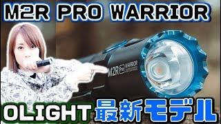【レビュー】タクティカルライト☆安定のカッコ良さ! Olight M2R Pro Warrior 1,800 Lumen Tactical Flashlight.【M2R】