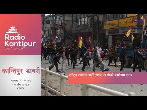 Kantipur Diary 3:00pm - 20 March 2017
