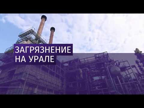 Росгидромет: Южный Урал — зона радиоактивного заражения