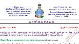 weather report அடுத்த 24 மணி நேரத்திற்கான வானிலை முன்னறிவிப்பு Warnings Tamil 12-07-21
