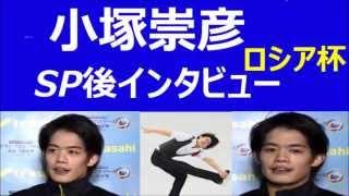 【フィギュアスケート グランプリシリーズ ロシア大会】2014男子結果速...