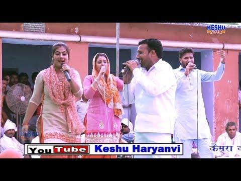 ऐतिहासिक रागनी एक साथ चार सिंगरों ने मिलकर गाई || Supper hit Haryanvi Ragni 2017 || Keshu Haryanvi