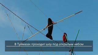 Новости запада Башкирии за 16 июля