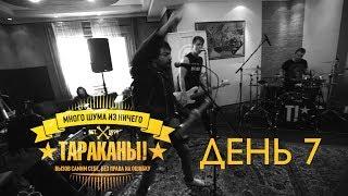 Tarakany Feat Yotam Ben Horin Hummus To Russia Много шума из ничего День 7