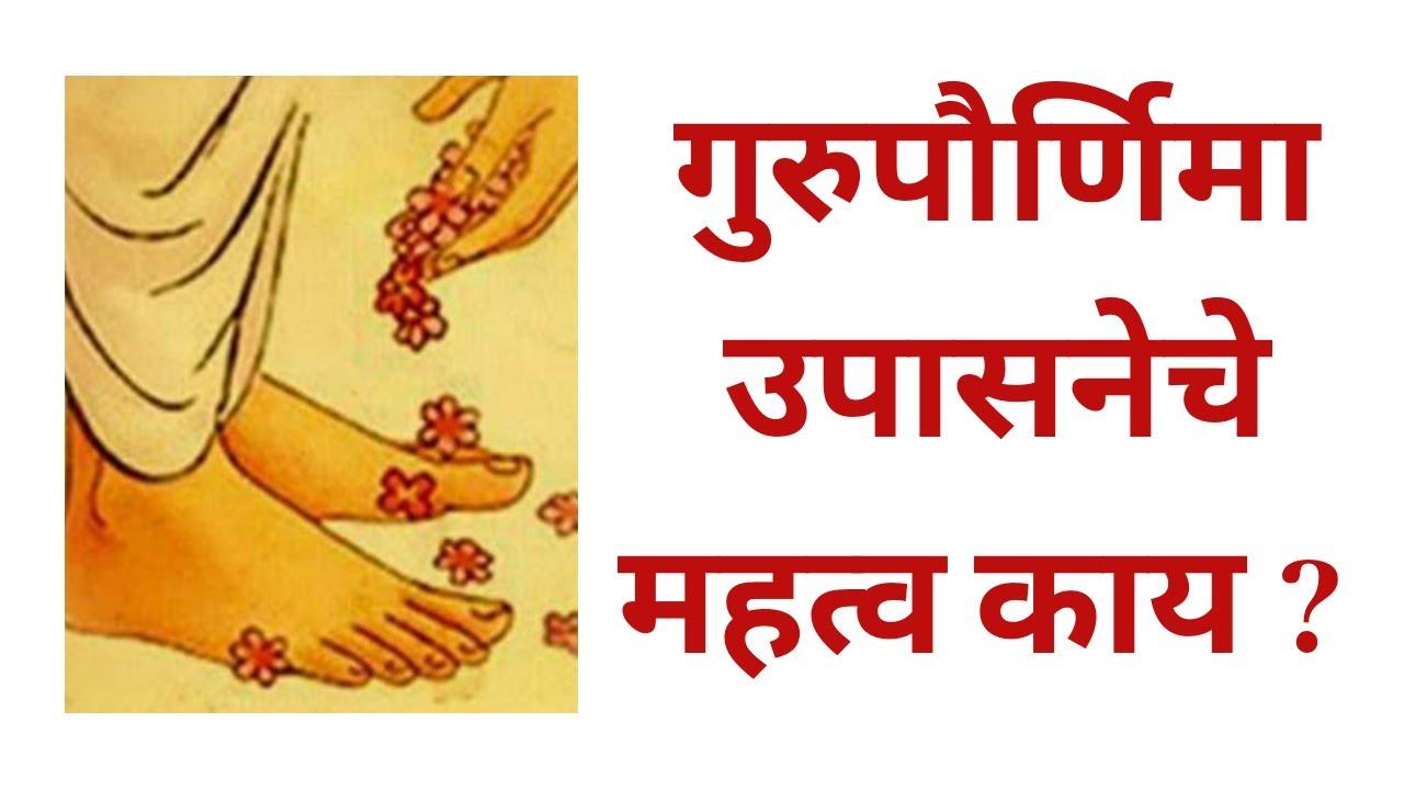 Vastu tips-गुरुपौर्णिमा महत्व काय? उपासना काय करावी(Makrannd sardeshmukh)