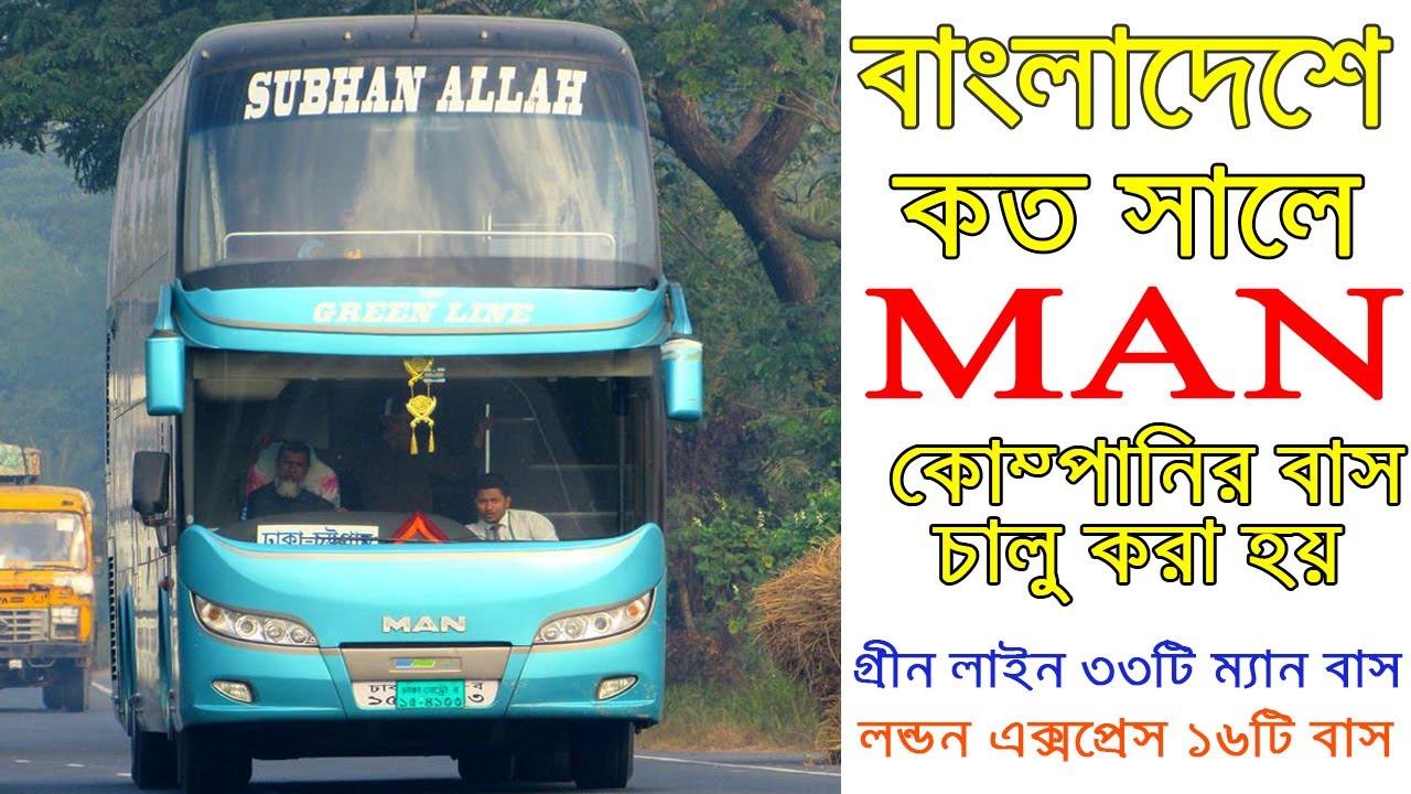 MAN Bus Interior full review।All About MAN Bus bd।MAN Bus History BD।MAN Bus In Bangladesh 2020