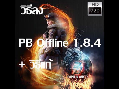 AFG - วิธีโหลด PB Offline v1.8.4+วิธีเเก้ ง่ายๆ