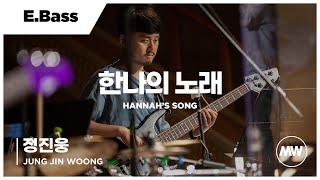 마커스워십 - 한나의 노래 | E.Bass 정진웅 연주 | Hannah's song