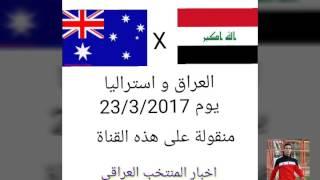 مواعد المنتخب العراقي في كأس العالم