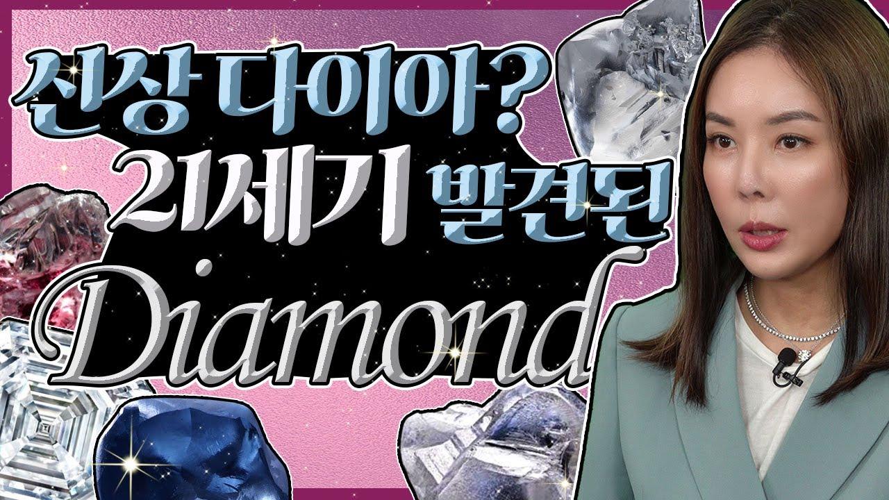 최근! 발견된 유명한 다이아몬드💎 Top5! 몸값도 최상 퀄리티도 최상🤩.. ㅎㄷㄷ Recently discovered expensive diamond TOP5.