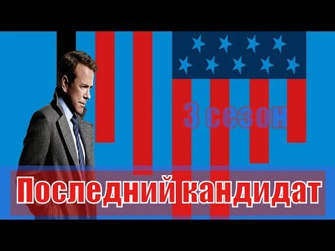 Последний кандидат 3 сезон 1, 2, 3, 4, 5, 6, 7, 8, 9, 10 серия / боевик, детектив / анонс, сюжет