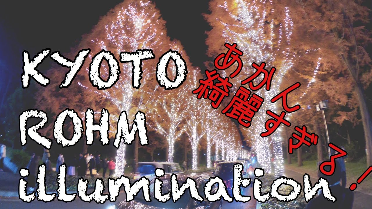 ロームイルミネーション✨86万球ROHM illumination2019
