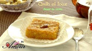 Repeat youtube video qalb ellouz / chamia / hrissa / قلب اللوز, patisserie algerienne