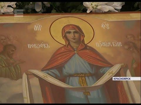 В Красноярск привезли икону Покрова Пресвятой Богородицы с частицей облачения Божией Матери