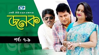 Jonok | Episode 07-09 | Bangla  Natok | Mahfuj Ahmed | Eshita | Humayun Faridi