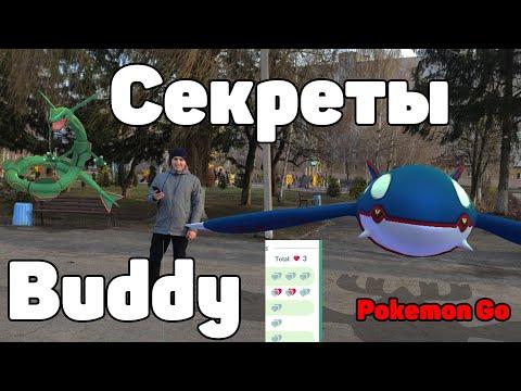 Как качать бадди покемона Покемон Го Pokemon Go