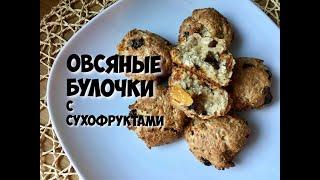 Овсяные булочки с сухофруктами | ПП булочки | Булочки без муки