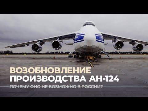 Смотреть Россия снова сможет производить Ан-124? Авиагоризонт#4 онлайн