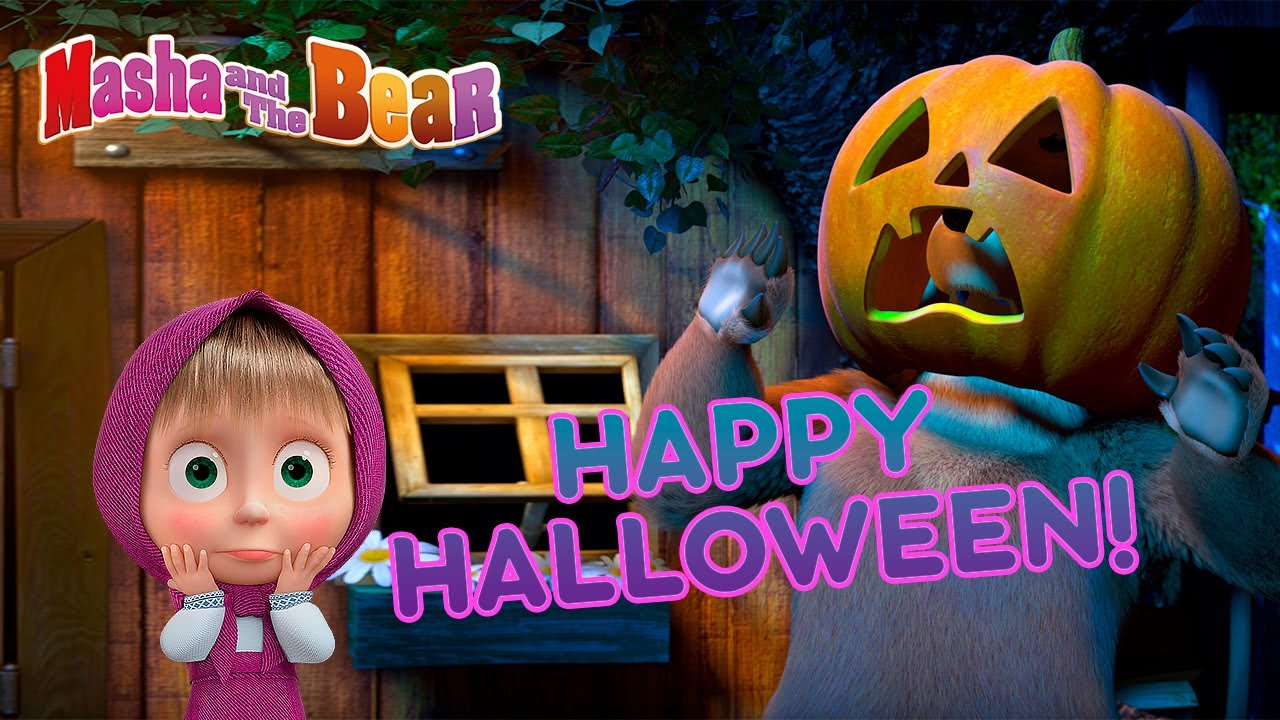 Masha and the Bear ????????️ HAPPY HALLOWEEN! ????️???? Best spooky episodes for the whole family ??