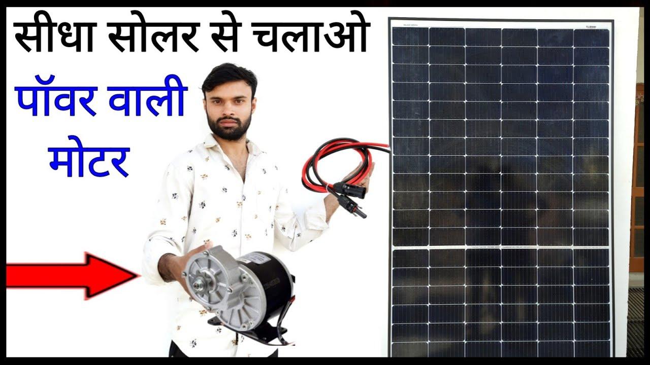 मोटर चलाओ सीधा सोलर से ✔️   Shark Solar Panel   Motor   Solar system   Connection for Home, 440 Watt