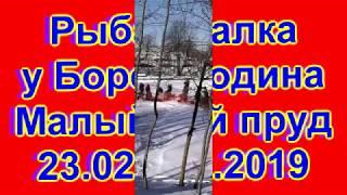 Рыбалка у Бородина 23 02 2019 Пруд Малый 4K.