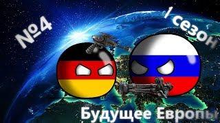 Кантриболз Будущее Европы  4 серия