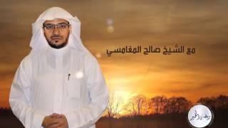 برومو خاتم النبيين مع الشيخ صالح المغامسي 3.00 م في رمضان على الرسالة