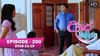 Ahas Maliga | Episode 200 | 2018-11-19
