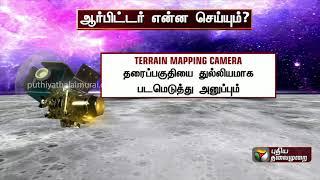 சந்திரயான் -2 ஆர்பிட்டர் பற்றிய சுவாரஸ்ய தகவல்கள்   Chandrayaan-2   Orbiter
