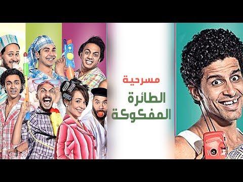 Masrah Masr ( El Taera El Mafkoka)   مسرح مصر - مسرحية الطائرة المفكوكة
