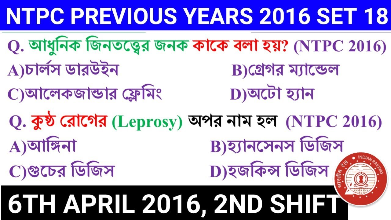 Railway NTPC Previous Year Question paper in bengali set 18 l NTPC PREVIOUS YEAR GK  2016