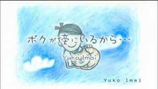 今井優子 - あなたが側にいるなら…