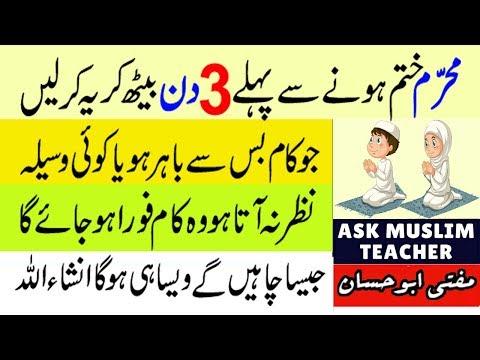 Muharram Mai Har Hajat Pori Karne Ka Wazifa - Wazifa for Urgent Hajat - Har Maqsad Mein Kamyabi