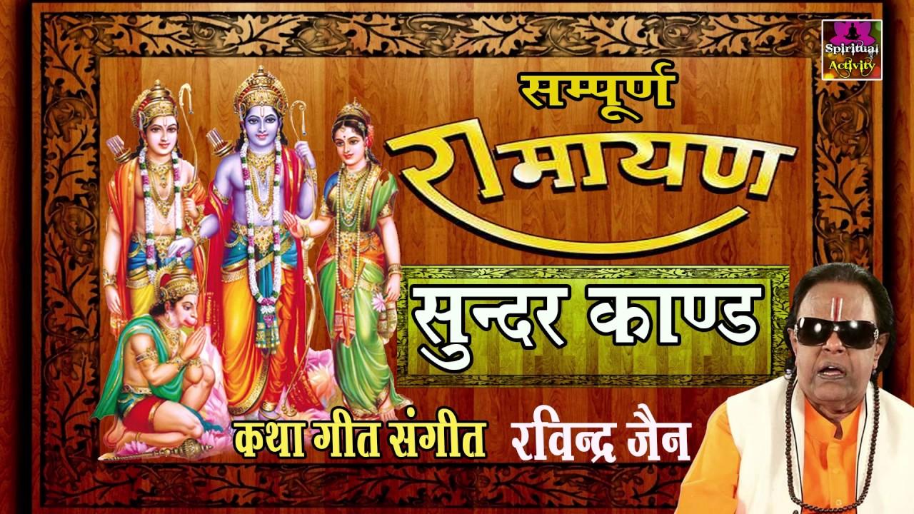 Sampurna ramayan part-i mp3 song download hindi bhajan sampurna.