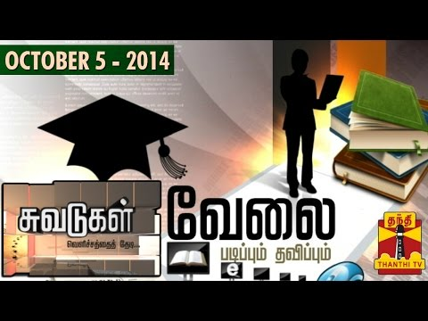 Suvadugal - A Documentary Film on Unemployment in Tamil Nadu - (5/10/14) - Thanthi TV