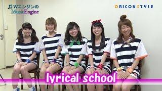 スマホジャックMVで話題となった、Hip Hopアイドルユニット・lyrical sc...