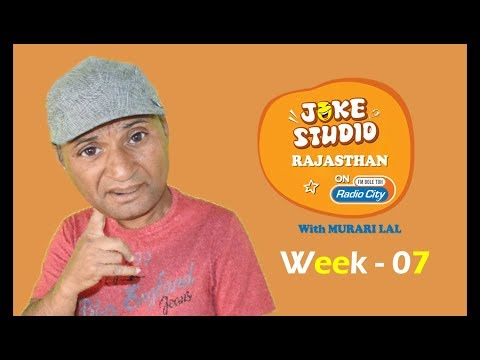 Radio City Joke Studio Rajasthan Week 7 | Murari Lal