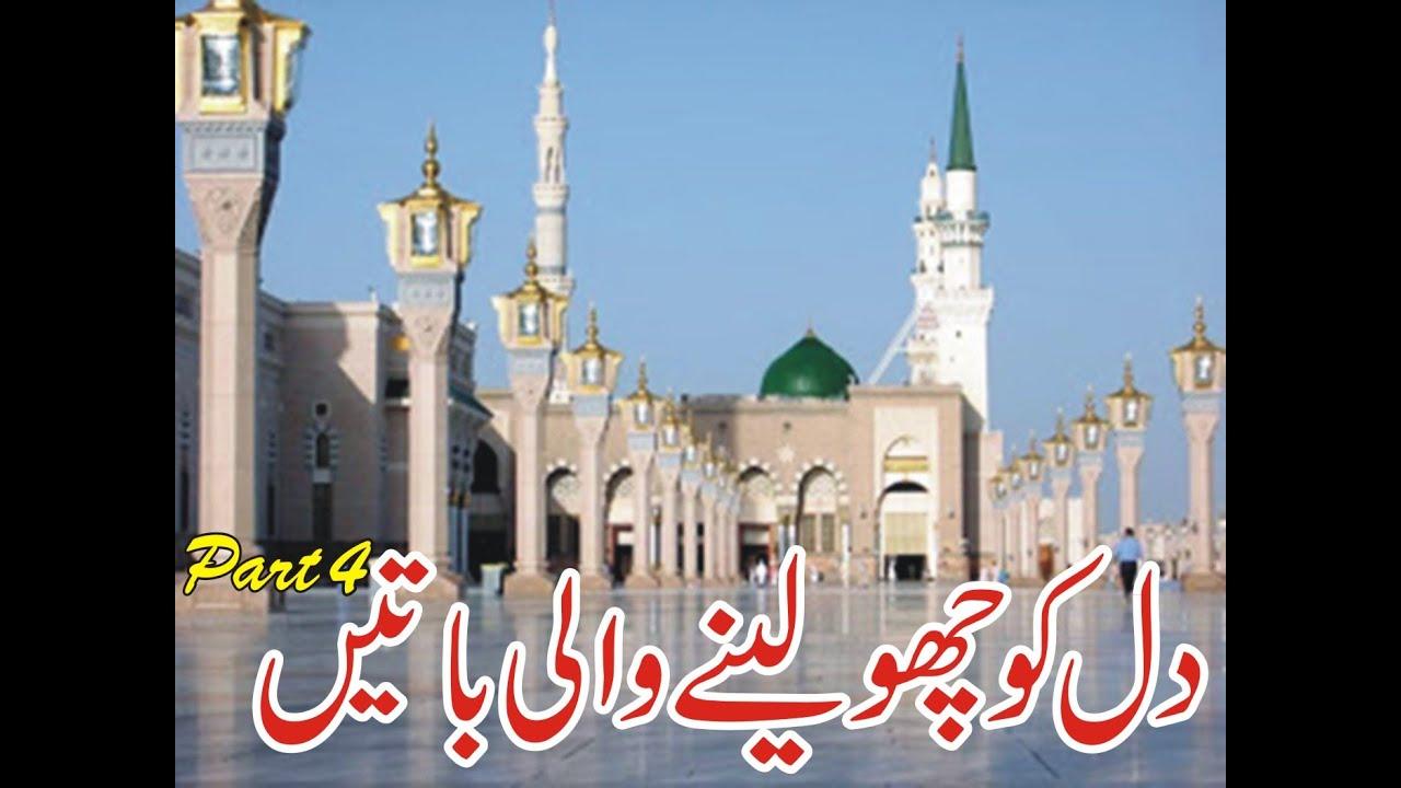 Ilm Ki Dunya Hikmat ki Batain 4 Aqwal e Zareen Farmane ...