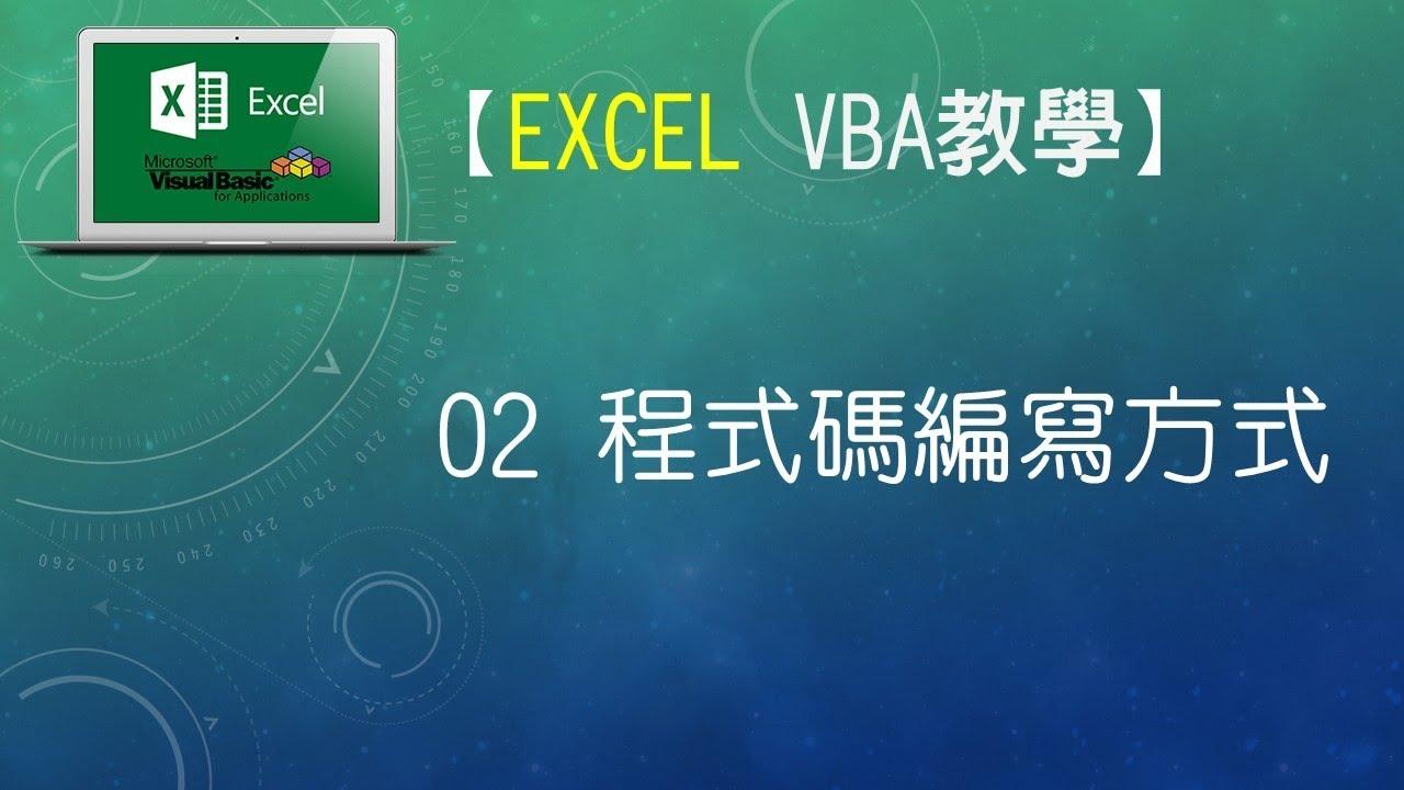 【Excel VBA教學】02 程式碼編寫方式 - YouTube