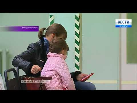 Программа «Пульс»: Почему детская поликлиника во Владивостоке испытывает кадровый голод?