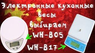 ⚖Полный обзор компактных кухонных весов WH-B17! Сравнение с WH-B05 и ювелирными!