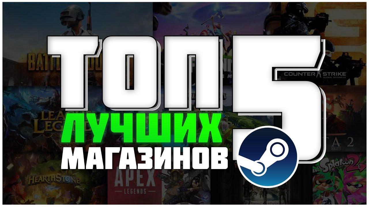 Топ сайтов для покупки игр в стим отзывы от xrumer