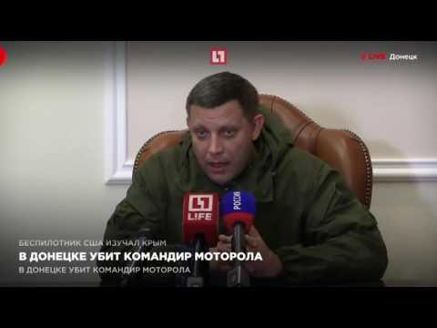 Моторолу убили. Александр Захарченко о смерти Арсена Па...