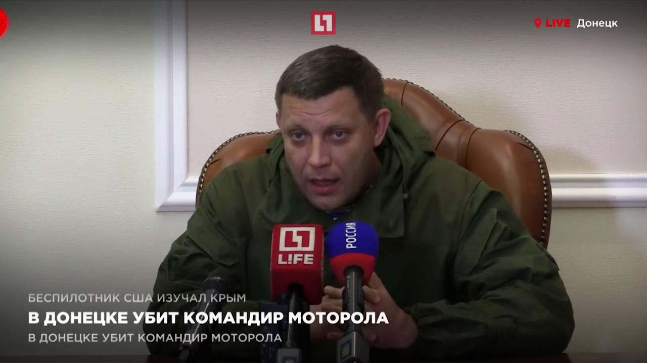 Моторолу убили. Александр Захарченко о смерти Арсена Павлова. Видео