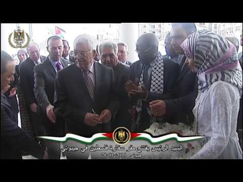 فيديو محمود عباس يفتتح مقر السفارة الفلسطينية في جيبوتي hd