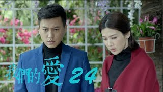 我們的愛   For My Love 24【未刪減版】(靳東、潘虹、童蕾等主演)